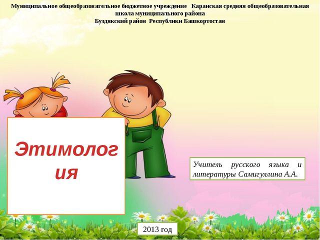 Этимология Муниципальное общеобразовательное бюджетное учреждение Каранская...