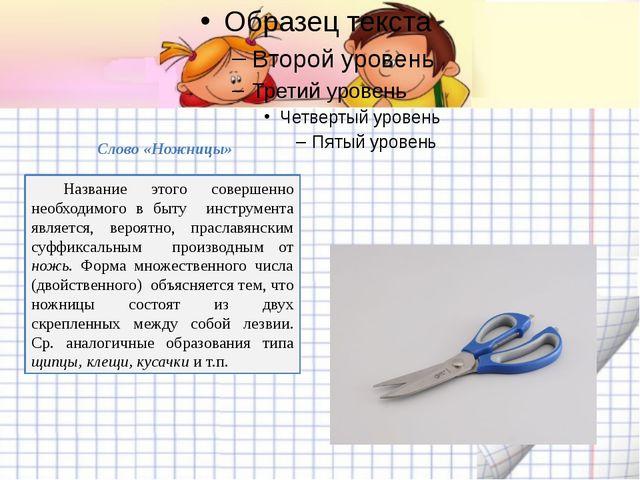 Слово «Ножницы» Название этого совершенно необходимого в быту инструмента я...