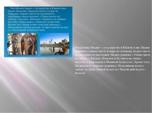 Республика Индия — государство в Южной Азии. Индия занимает седьмое место в