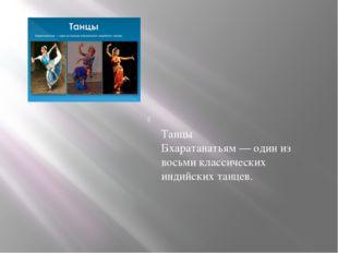 Танцы Бхаратанатьям — один из восьми классических индийских танцев.