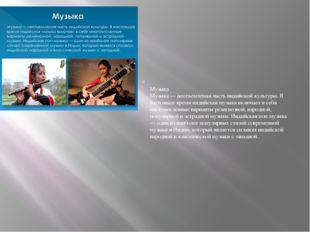 Музыка Музыка — неотъемлемая часть индийской культуры. В настоящее время инд