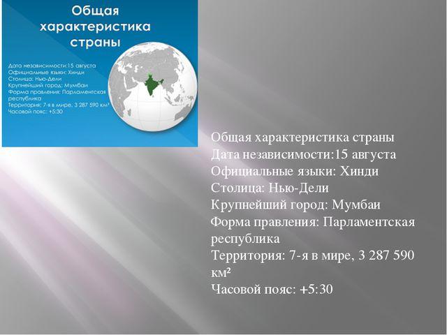 Общая характеристика страны Дата независимости:15 августа Официальные языки:...
