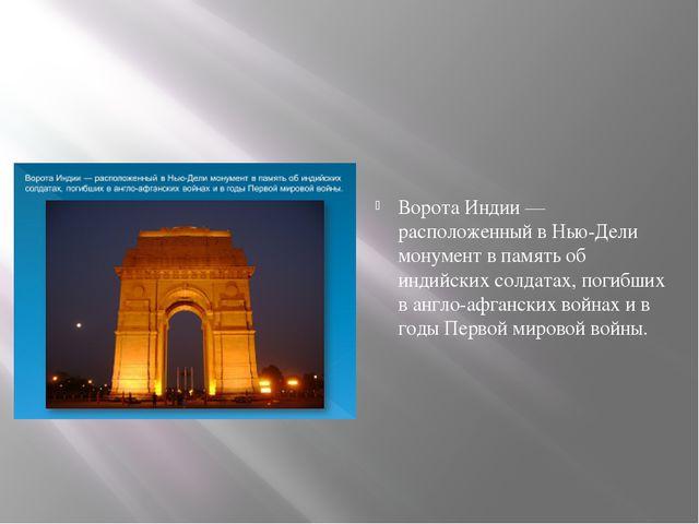 Ворота Индии — расположенный в Нью-Дели монумент в память об индийских солда...