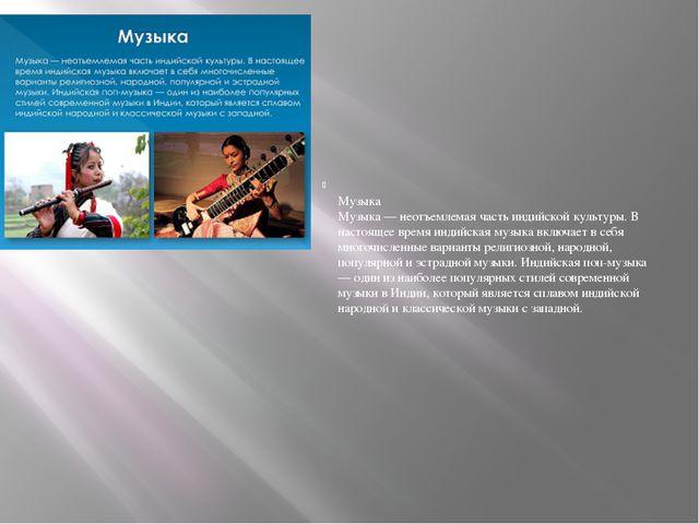 Музыка Музыка — неотъемлемая часть индийской культуры. В настоящее время инд...