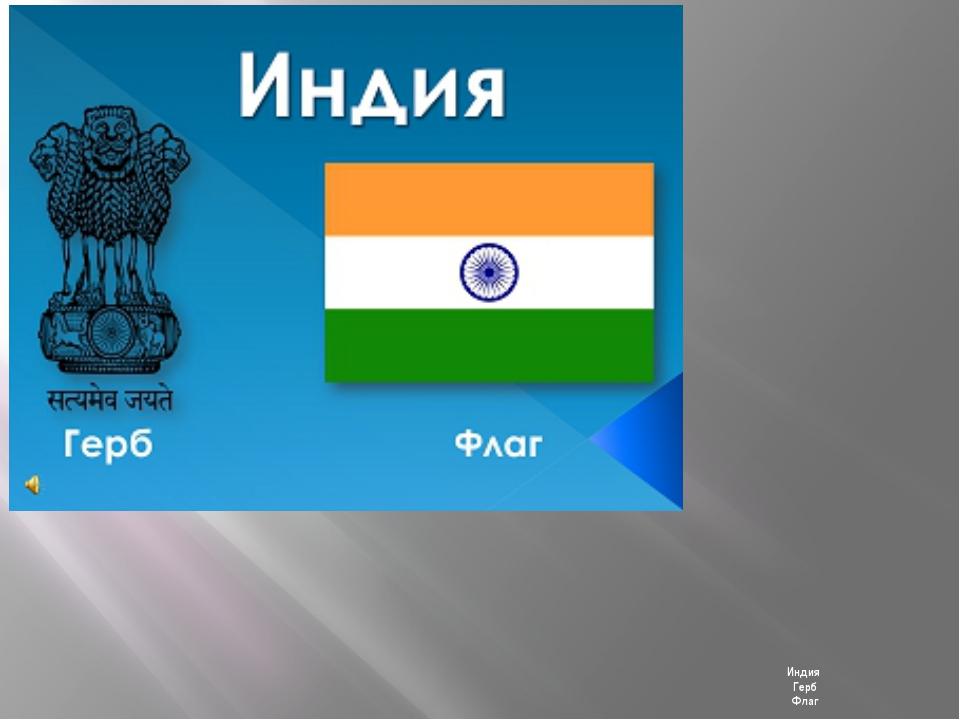 Индия Герб Флаг