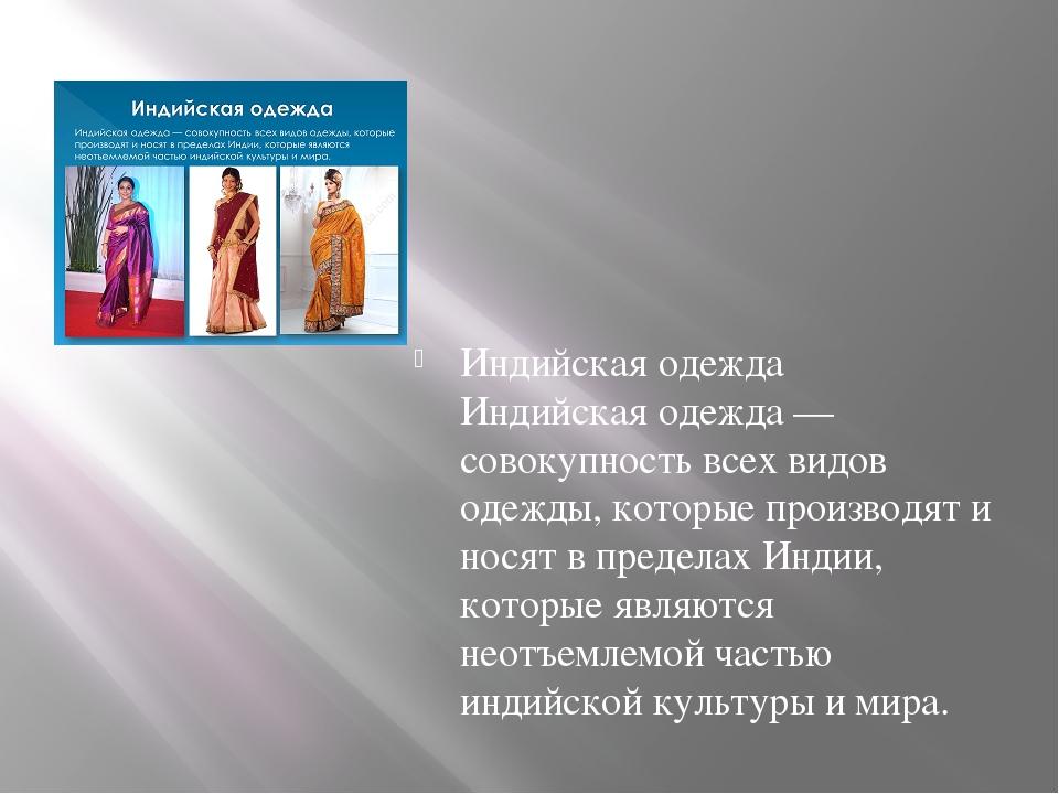 Индийская одежда Индийская одежда — совокупность всех видов одежды, которые...