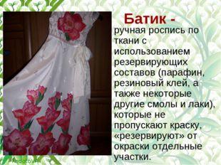 Батик - ручная роспись по ткани с использованием резервирующих составов (пара