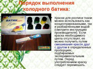 Порядок выполнения холодного батика: Краски для росписи ткани можно использов