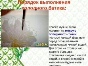 Порядок выполнения холодного батика: Краска лучше всего ложится на мокрую пов