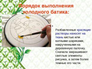 Порядок выполнения холодного батика: Разбавленные красящие растворы наносят н