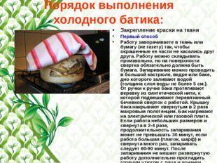 Порядок выполнения холодного батика: Закрепление краски на ткани Первый спосо