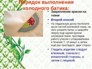 Порядок выполнения холодного батика: Закрепление краски на ткани Второй спосо