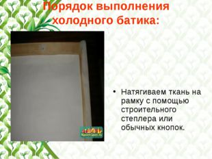Порядок выполнения холодного батика: Натягиваем ткань на рамку с помощью стро