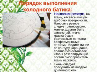 Порядок выполнения холодного батика: Наносим резерв, на ткань, касаясь концом