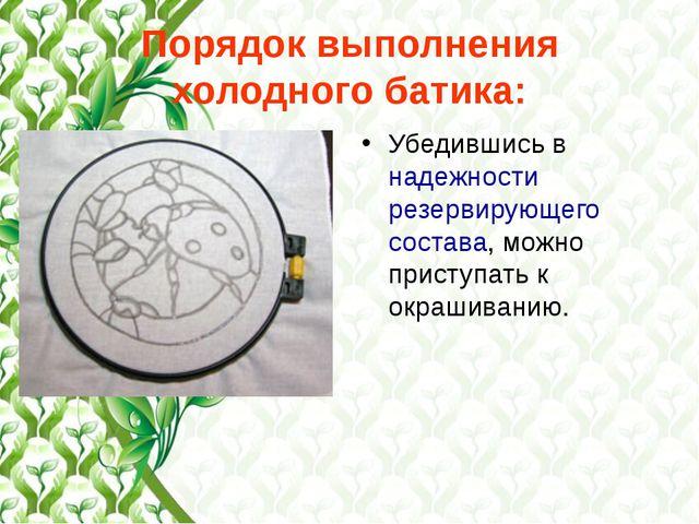 Порядок выполнения холодного батика: Убедившись в надежности резервирующего с...