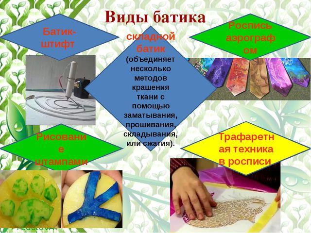 Виды батика складной батик (объединяет несколько методов крашения ткани с пом...