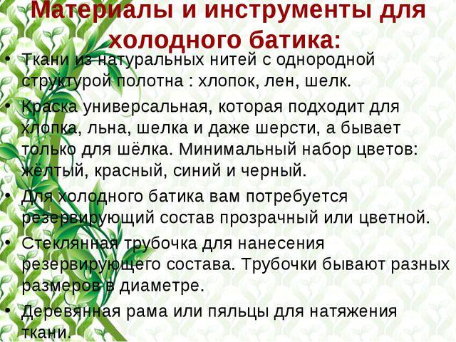 Материалы и инструменты для холодного батика: Ткани из натуральных нитей с од...