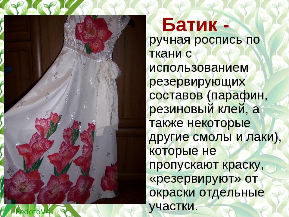 Батик - ручная роспись по ткани с использованием резервирующих составов (пара...