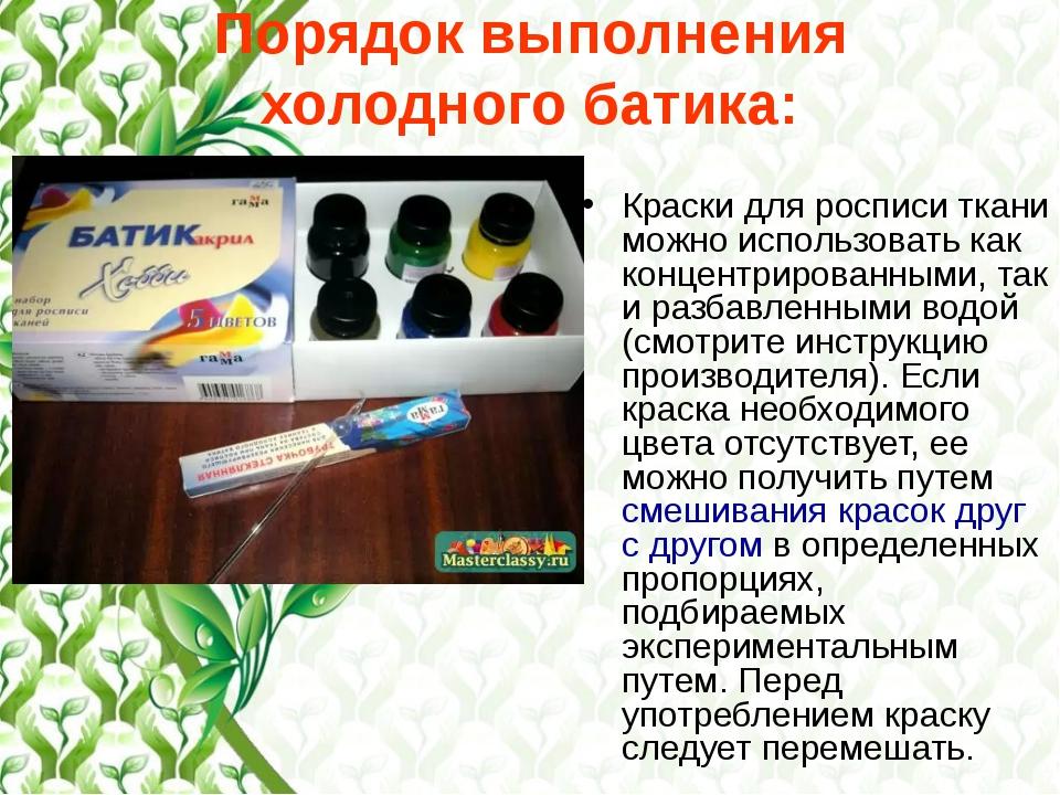 Порядок выполнения холодного батика: Краски для росписи ткани можно использов...