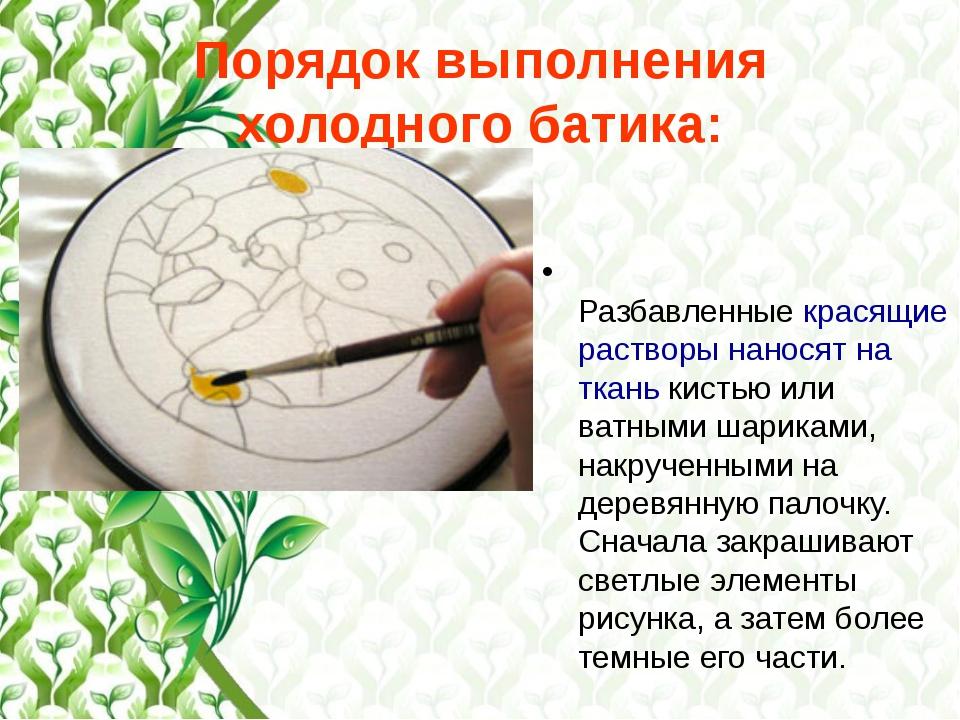 Порядок выполнения холодного батика: Разбавленные красящие растворы наносят н...
