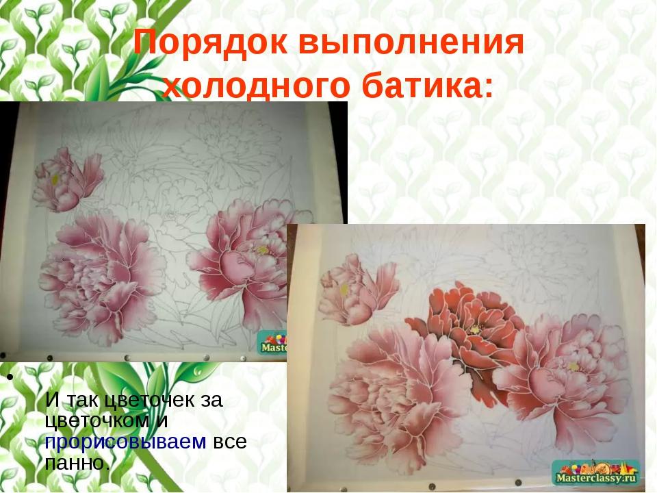 Порядок выполнения холодного батика: И так цветочек за цветочком и прорисовыв...