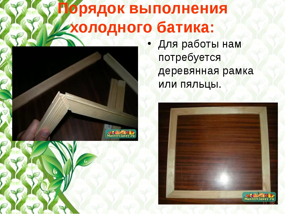 Порядок выполнения холодного батика: Для работы нам потребуется деревянная ра...