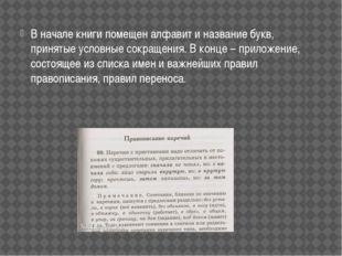 В начале книги помещен алфавит и название букв, принятые условные сокращения.