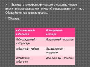 4) Выпишите из орфографического словаря по четыре имени прилагательных или п