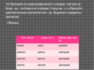10) Выпишите из орфографического словаря глаголы на букву «щ», поставьте их в