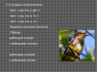 11) Составить словосочетания: прич. + сущ.в м. р. дат. п. прич. + сущ. в м. р