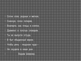 Сотни слов, родных и метких, Сникнув, голос потеряв, Взаперти, как птицы в кл