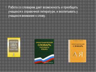 Работа со словарем дает возможность и приобщить учащихся к справочной литерат