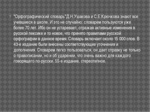 """""""Орфографический словарь""""Д.Н.Ушакова и С.Е.Крючкова знают все учившиеся в шк"""