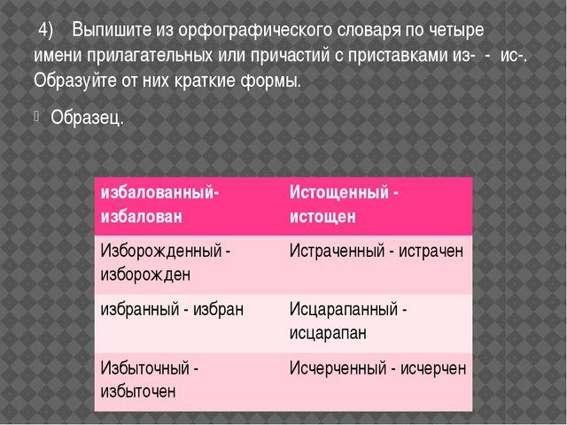 4) Выпишите из орфографического словаря по четыре имени прилагательных или п...