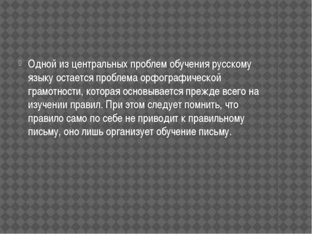 Одной из центральных проблем обучения русскому языку остается проблема орфог...