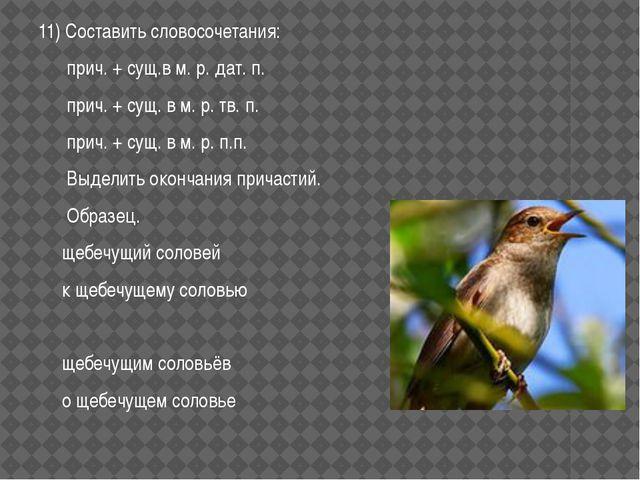 11) Составить словосочетания: прич. + сущ.в м. р. дат. п. прич. + сущ. в м. р...