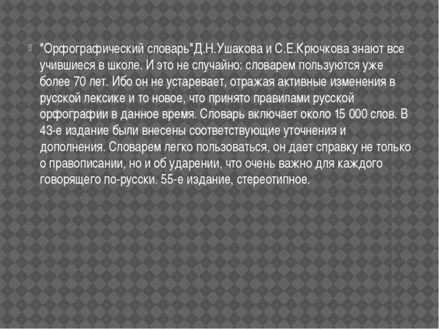 """""""Орфографический словарь""""Д.Н.Ушакова и С.Е.Крючкова знают все учившиеся в шк..."""
