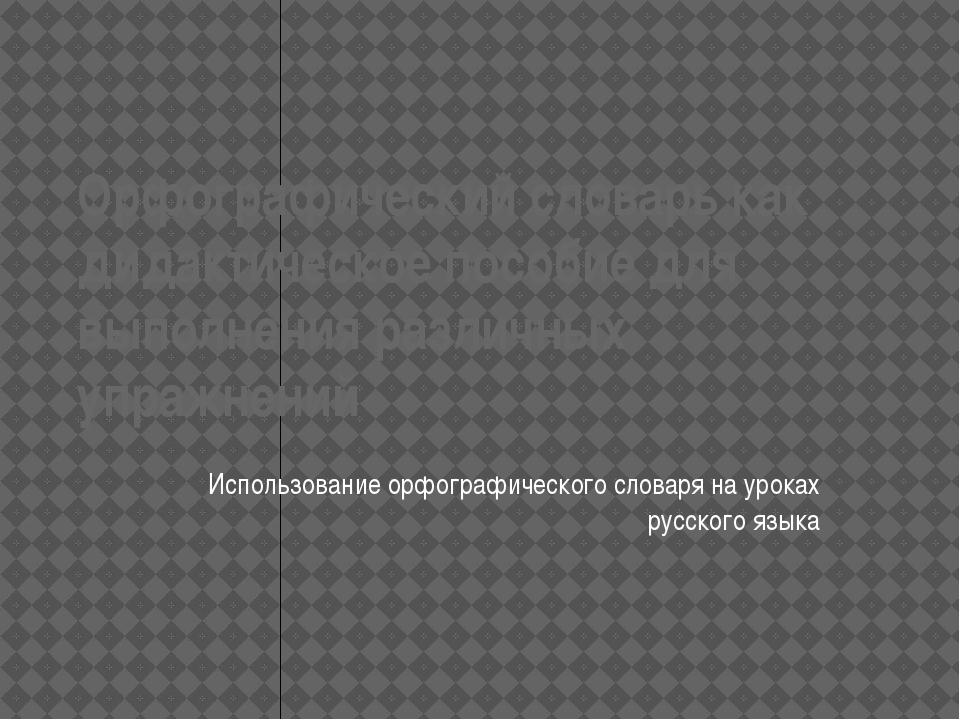 Орфографический словарь как дидактическое пособие для выполнения различных уп...