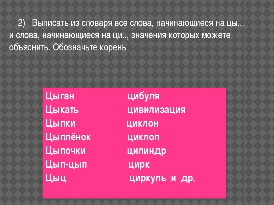 2) Выписать из словаря все слова, начинающиеся на цы.., и слова, начинающиес...