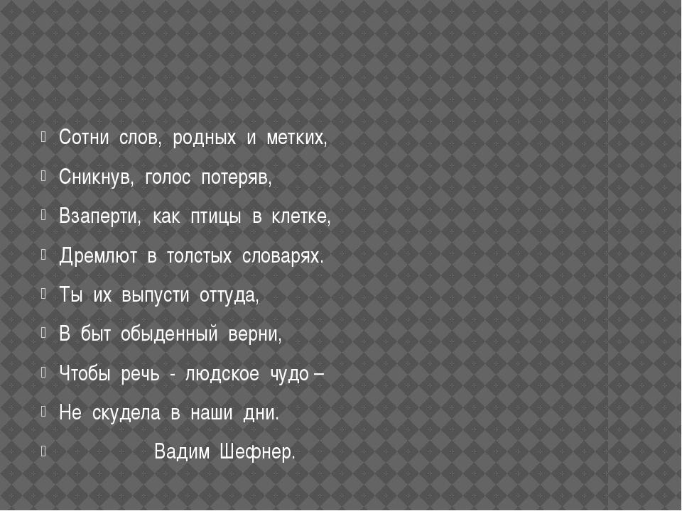 Сотни слов, родных и метких, Сникнув, голос потеряв, Взаперти, как птицы в кл...