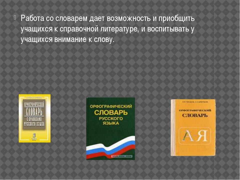Работа со словарем дает возможность и приобщить учащихся к справочной литерат...