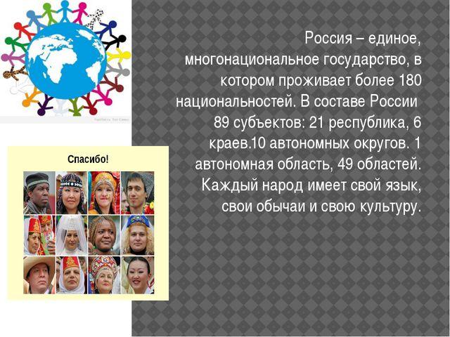 .  Россия – единое, многонациональное государство, в котором проживает боле...
