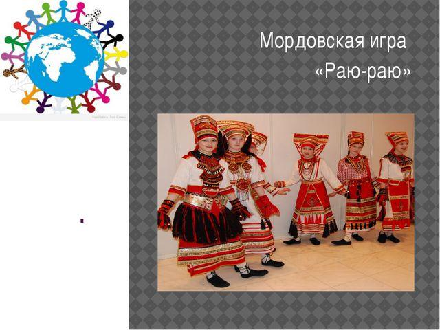 .  Мордовская игра «Раю-раю»