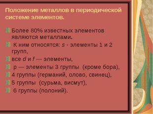 Положение металлов в периодической системе элементов. Более 80% известных эле