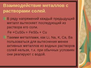 Взаимодействие металлов с растворами солей. В ряду напряжений каждый предыдущ