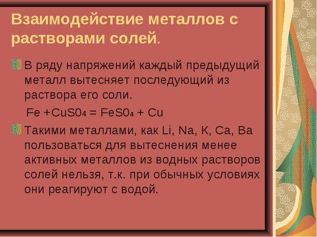 Взаимодействие металлов с растворами солей. В ряду напряжений каждый предыдущ...