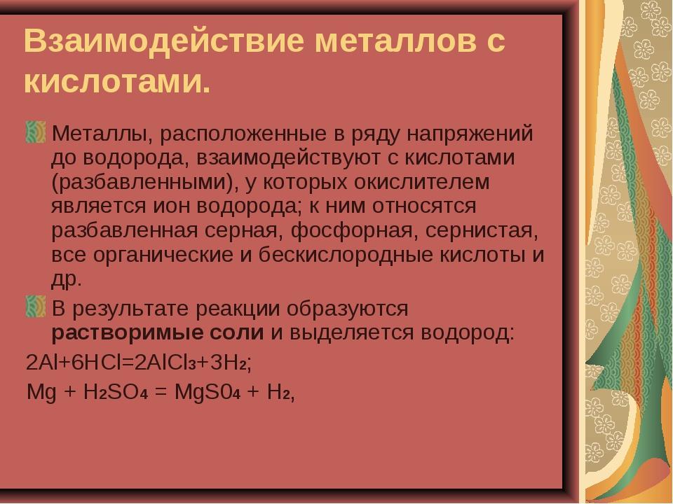 Взаимодействие металлов с кислотами. Металлы, расположенные в ряду напряжений...