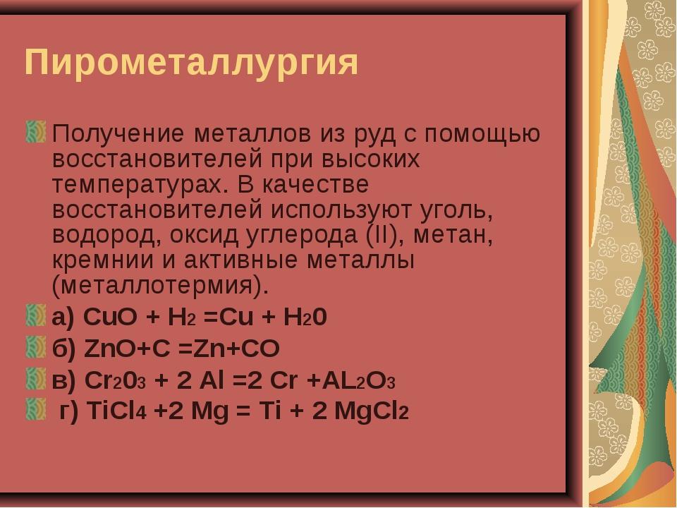 Пирометаллургия Получение металлов из руд с помощью восстановителей при высок...