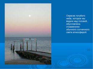 Окраска голубого неба, которое мы видим над головой, обусловлена отражением о