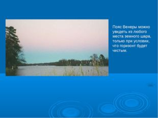 Пояс Венеры можно увидеть из любого места земного шара, только при условии, ч